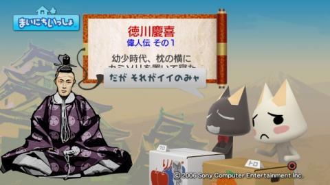 torosute2009/4/3 偉人伝 徳川慶喜 2