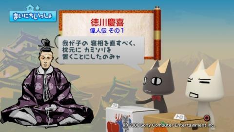 torosute2009/4/3 偉人伝 徳川慶喜 4