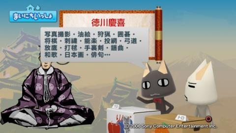 torosute2009/4/3 偉人伝 徳川慶喜 7