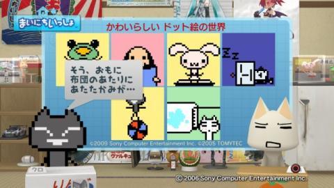 torosute2009/4/4 ドット絵 5