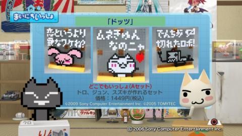 torosute2009/4/4 ドット絵 6