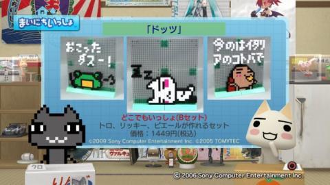 torosute2009/4/4 ドット絵 7
