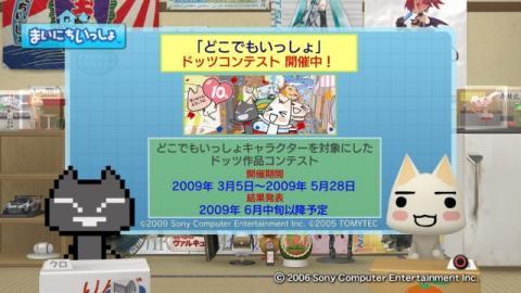 torosute2009/4/4 ドット絵 8
