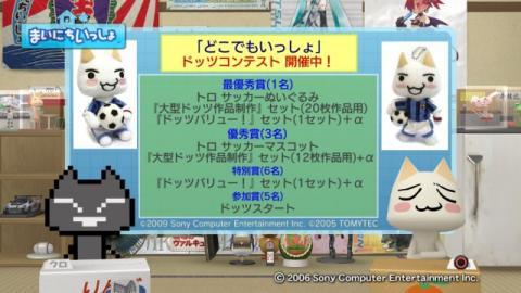 torosute2009/4/4 ドット絵 9