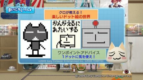 torosute2009/4/4 ドット絵 11