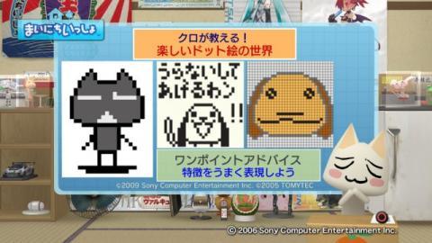 torosute2009/4/4 ドット絵 12