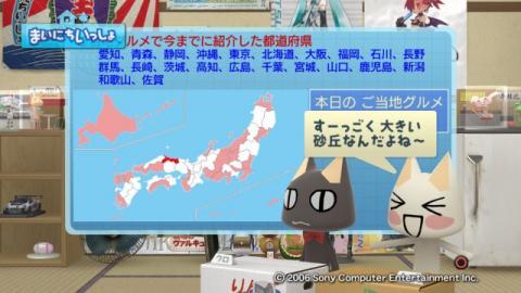 torosute2009/4/5 ご当地グルメ