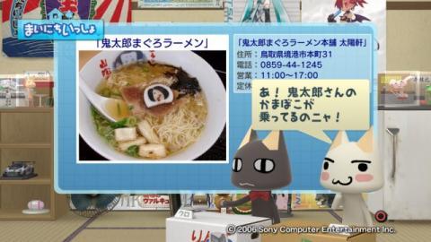 torosute2009/4/5 ご当地グルメ 鳥取県 12