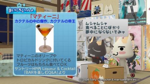 torosute2009/4/6 おうちDEカクテル 6