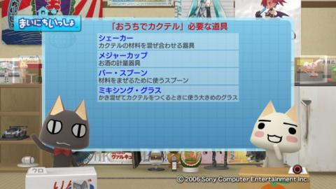 torosute2009/4/6 おうちDEカクテル 9