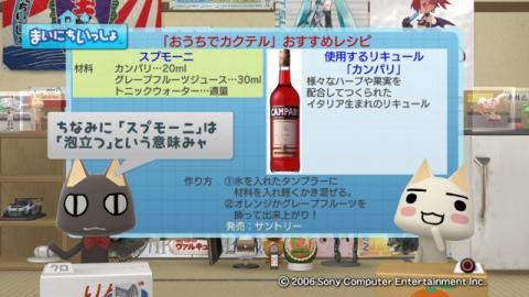 torosute2009/4/6 おうちDEカクテル 10