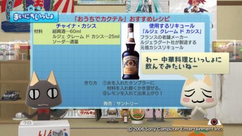 torosute2009/4/6 おうちDEカクテル 11