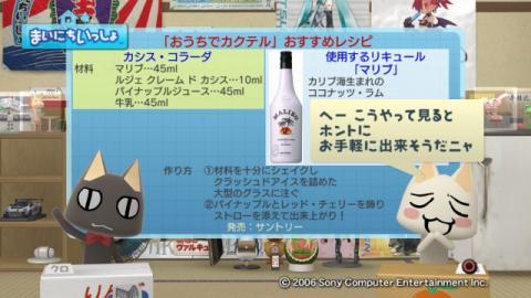 torosute2009/4/6 おうちDEカクテル 12