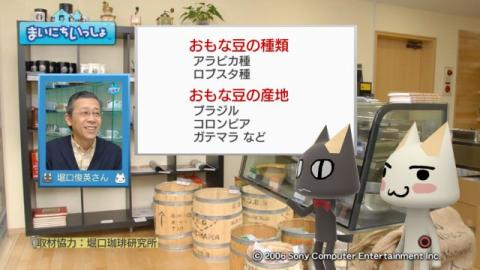 torosute2009/4/7 コーヒーをたしなむ 3