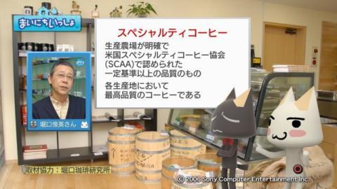 torosute2009/4/7 コーヒーをたしなむ 4