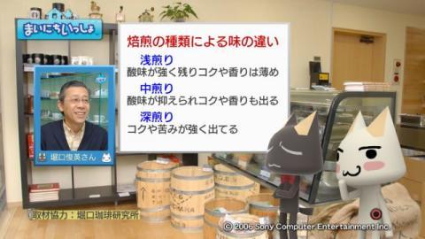 torosute2009/4/7 コーヒーをたしなむ 6