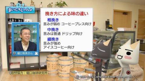torosute2009/4/7 コーヒーをたしなむ 7