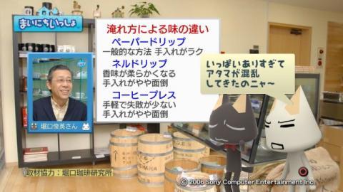 torosute2009/4/7 コーヒーをたしなむ 8
