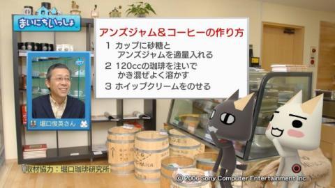 torosute2009/4/7 コーヒーをたしなむ 10