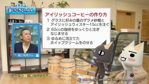 torosute2009/4/7 コーヒーをたしなむ 11