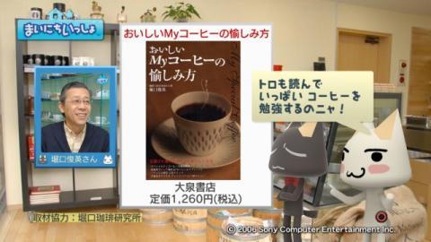 torosute2009/4/7 コーヒーをたしなむ 12