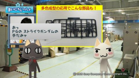 torosute2009/4/8 ガンプラ工場見学 後編 13
