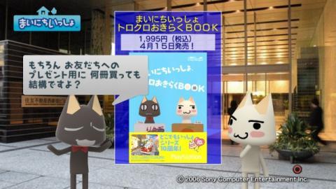torosute2009/4/9 電撃編集部に電撃訪問! 4