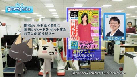 torosute2009/4/9 電撃編集部に電撃訪問! 9