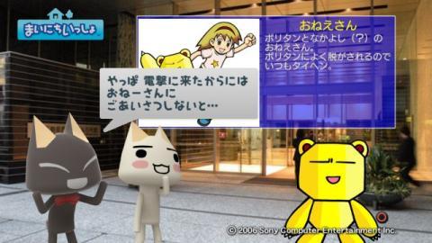 torosute2009/4/9 電撃編集部に電撃訪問! 12
