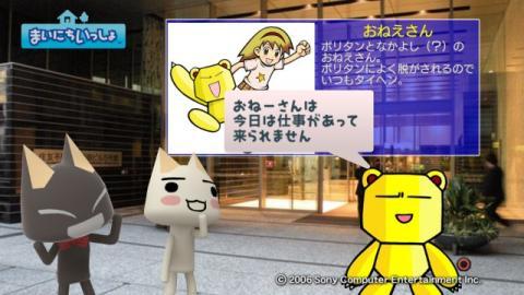 torosute2009/4/9 電撃編集部に電撃訪問! 13