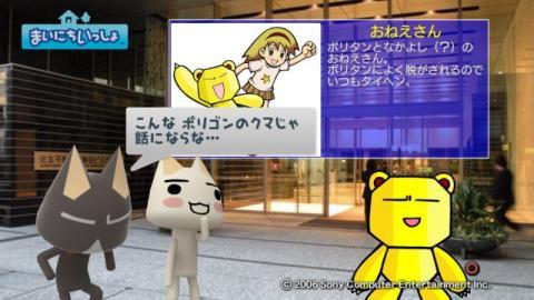 torosute2009/4/9 電撃編集部に電撃訪問! 14