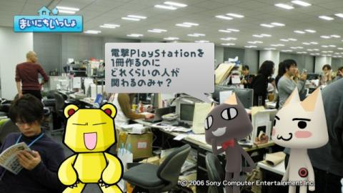 torosute2009/4/9 電撃編集部に電撃訪問! 15