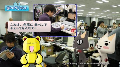 torosute2009/4/9 電撃編集部に電撃訪問! 16