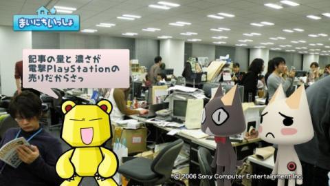 torosute2009/4/9 電撃編集部に電撃訪問! 17