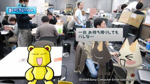 torosute2009/4/9 電撃編集部に電撃訪問! 21