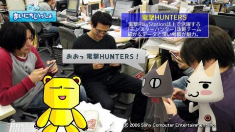 torosute2009/4/9 電撃編集部に電撃訪問! 23