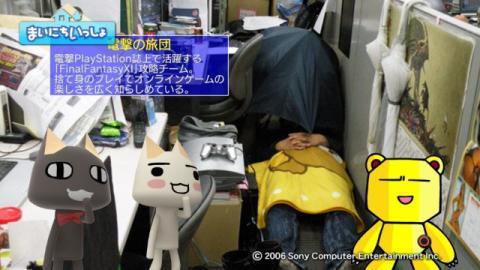 torosute2009/4/9 電撃編集部に電撃訪問! 27
