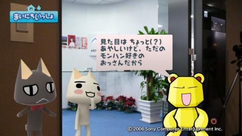torosute2009/4/9 電撃編集部に電撃訪問! 28