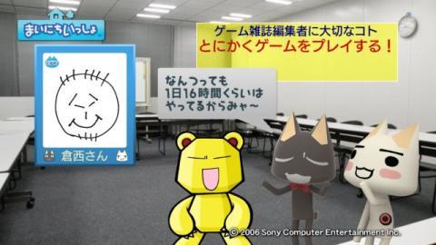 torosute2009/4/9 電撃編集部に電撃訪問! 30