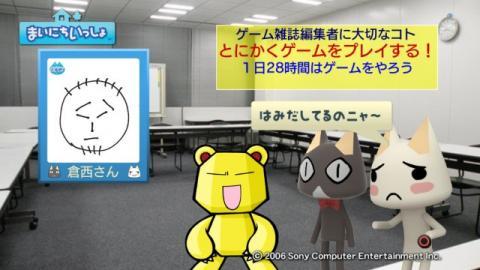 torosute2009/4/9 電撃編集部に電撃訪問! 31