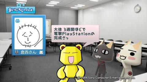 torosute2009/4/9 電撃編集部に電撃訪問! 33