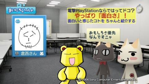 torosute2009/4/9 電撃編集部に電撃訪問! 35