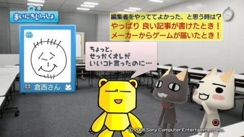 torosute2009/4/9 電撃編集部に電撃訪問! 38