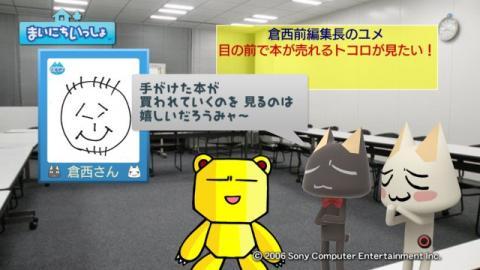torosute2009/4/9 電撃編集部に電撃訪問! 39