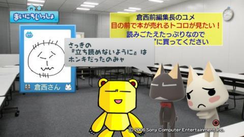 torosute2009/4/9 電撃編集部に電撃訪問! 40