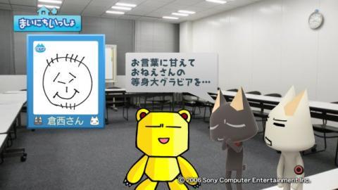 torosute2009/4/9 電撃編集部に電撃訪問! 43