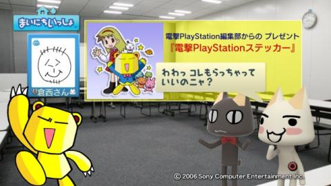 torosute2009/4/9 電撃編集部に電撃訪問! 44
