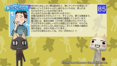 torosute2009/4/9 電撃編集部に電撃訪問! 45