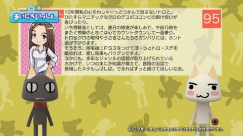 torosute2009/4/9 電撃編集部に電撃訪問! 46