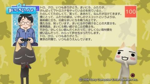 torosute2009/4/9 電撃編集部に電撃訪問! 47